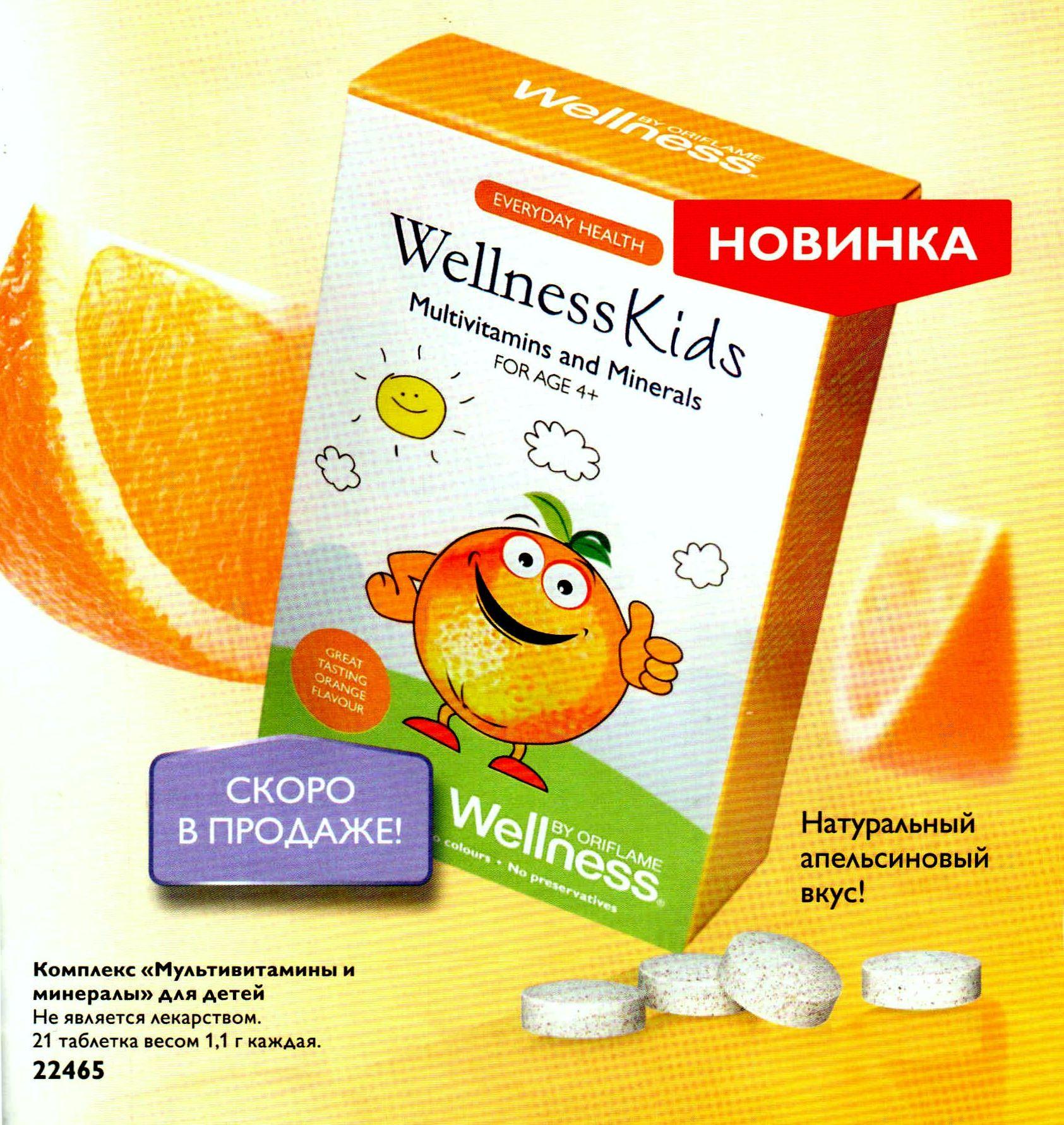 вэлнэс,wellness kids, витамины, орифлэйм