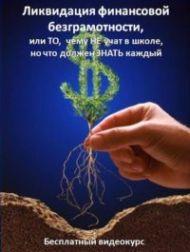 Ликвидация финансовой безграмотности