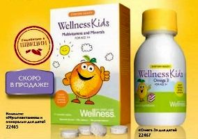 wellness kids, орифлэйм, вэлнэс