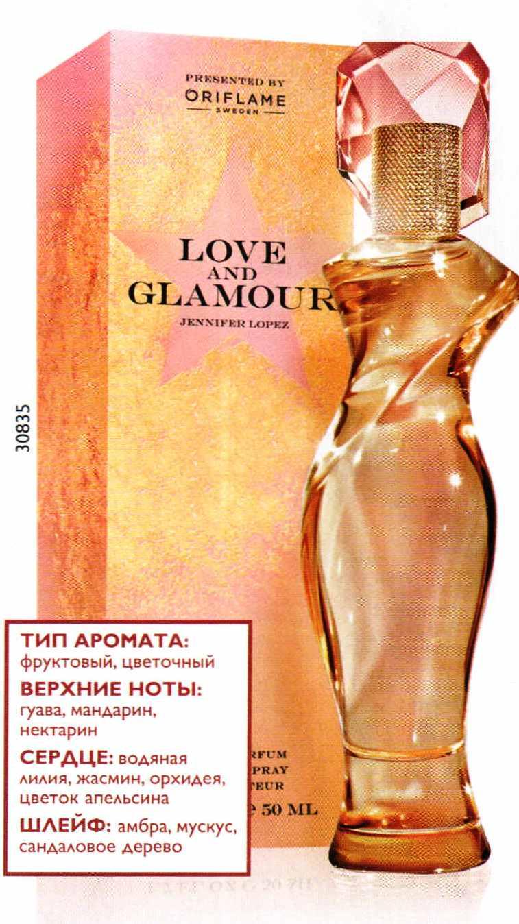 Love & Glamour, Орифлэйм