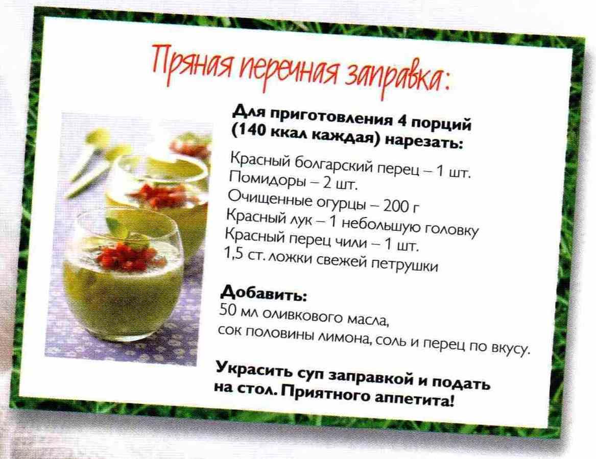 суп, вэлнэс, орифлэйм